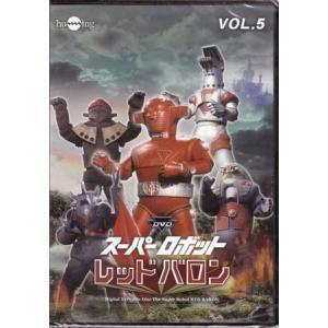 スーパーロボット レッドバロン Vol.5|sora3