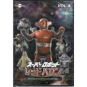 スーパーロボット レッドバロン Vol.8|sora3
