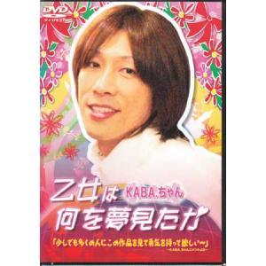 乙女は何を夢見たか (DVD)