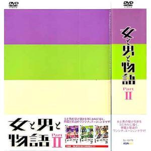 女と男と物語 Part2 DVD BOX|sora3