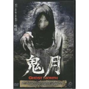 鬼月 Ghost Month (DVD)|sora3