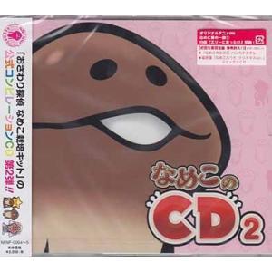 なめこのCD 2 初回生産限定盤|sora3