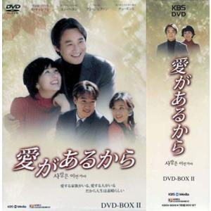 愛があるから DVD-BOX 2 (DVD)|sora3