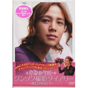 韓国映画 きみはペット グンソク撮影ダイアリー 僕だけを見て!! (DVD) sora3
