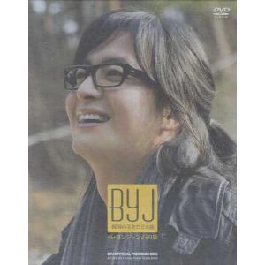 ペ ヨンジュン心の旅 B Y J OFFICIAL PREMIUM BOX (DVD)【今月のSALE ポイント3倍】 sora3