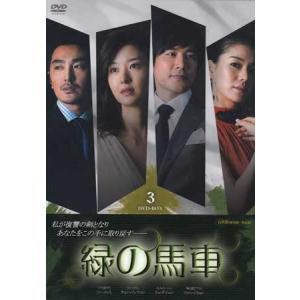 緑の馬車 BOX 3 (DVD) sora3