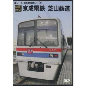 中古 前面展望 京成電鉄 芝山鉄道 芝山千代田→京成上野 (DVD)|sora3