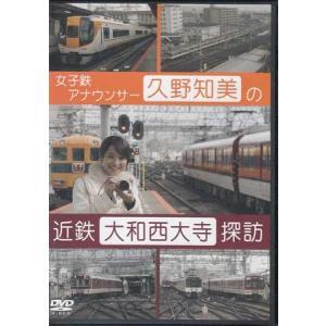 中古 久野知美の近鉄大和西大寺 探訪 (DVD)|sora3