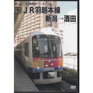 中古 前面展望 羽越本線 新潟→酒田 (DVD)|sora3
