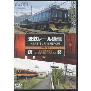 中古 近鉄レール通信Vol.13 (DVD)|sora3