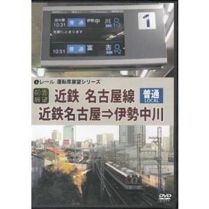 中古 前面展望 近鉄 普通 名古屋線 近鉄名古屋→伊勢中川 (DVD)|sora3