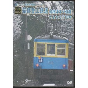 中古 前面展望 箱根登山鉄道 さよならモハ110号 箱根湯本⇔強羅 往復 (DVD)