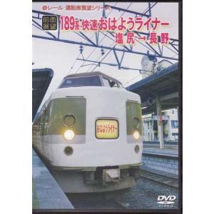 中古 前面展望 JR189系 快速 おはようライナー 塩尻→長野 (DVD)|sora3