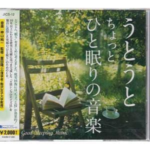 うとうと ちょっとひと眠りの音楽 / 神山純一 (CD)|sora3