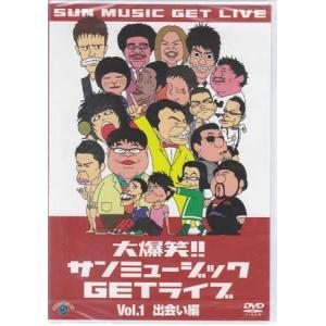 大爆笑!!サンミュージックGETライブ Vol.1 出会い編 sora3