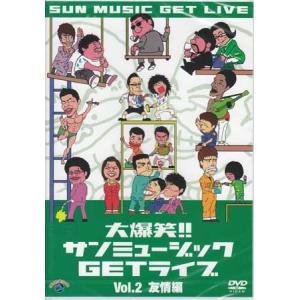 大爆笑!!サンミュージックGETライブ Vol.2「友情」編 sora3