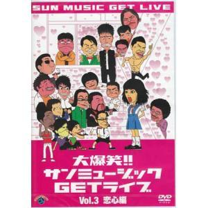 大爆笑 サンミュージックGETライブ vol.3 恋心 編 (DVD) sora3