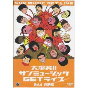 大爆笑!!サンミュージックGETライブ Vol.4 灼熱 編 (DVD) sora3