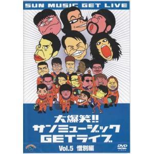 大爆笑!!サンミュージックGETライブ Vol.5 惜別 編 (DVD) sora3