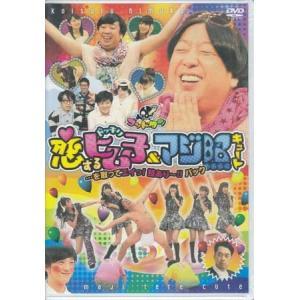 ■タイトル:ゴッドタン 恋するヒム子ドッキリ & マジ照れキュート…を取ってエイっ! 技あり...