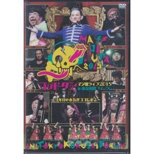 ■タイトル:ゴッドタン マジ歌ライブ2015 in 東京国際フォーラム 9年目の本気がココにある ■...