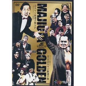■タイトル:ゴッドタン 芸人マジ歌ゴールデン 新たなる旅立ち ■監督: ■出演者:バカリズム、劇団ひ...