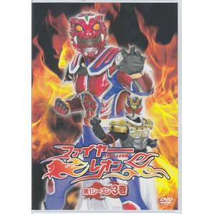 ファイヤーレオン 第1シーズン 3巻 (DVD)|sora3