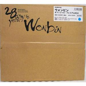 ウォンビン オフィシャル・プレミアムBOX (DVD)|sora3