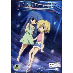 ひぐらしのなく頃に 第2巻 〈通常版〉  DVD