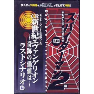 REALシリーズ攻略DVD CR新世紀エヴァンゲリオン 奇跡の価値は ラストシナリオ編&パチスロ5号機