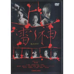 雷神 (DVD)