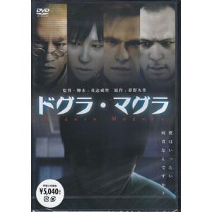 ドグラ マグラ (DVD)