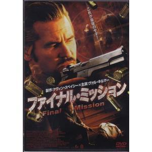 ファイナル ミッション (DVD)