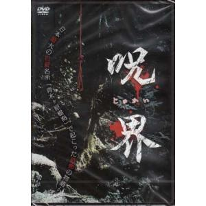 呪界 (DVD)【今月のSALE ポイント3倍】 sora3