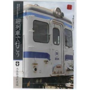 昭和ロマン 宮沢賢治の鉄道紀行 旧列車で行こう〜水島臨海鉄道編〜 (DVD)|sora3