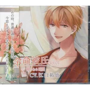 余命彼氏 ある時間 Vol.1 (CD)|sora3
