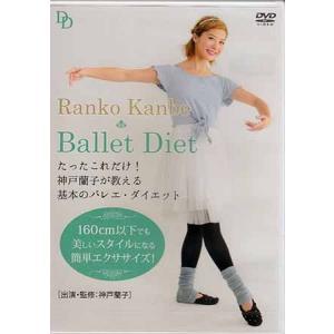 たったこれだけ! 神戸蘭子が教える基本のバレエ ダイエット (DVD) sora3