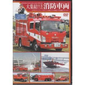 大集結!!日本の消防車両 (DVD)|sora3