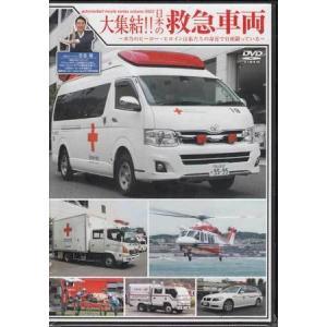 大集結!!日本の救急車両 (DVD)|sora3