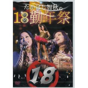 たかはし智秋の18勤年祭 (DVD)|sora3