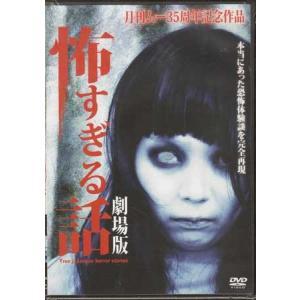 怖すぎる話 劇場版 (DVD)【今月のSALE ポイント3倍】 sora3