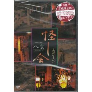 あにぷぅ 怪し会 八雲 (DVD)