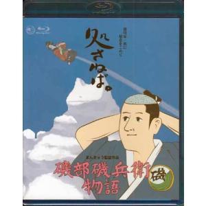 磯部磯兵衛物語 (Blu-ray)|sora3