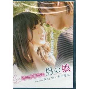 love×love 男の娘 (DVD)|sora3