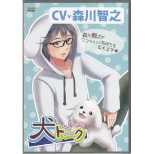 犬トーク (DVD)