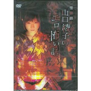 怪談師 山口綾子のエロ怖い話 (DVD)【今月のSALE ポイント3倍】|sora3