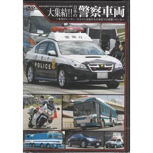 大集結!!日本の警察車両 (DVD)|sora3