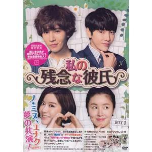 私の残念な彼氏 BOX 1 (DVD) sora3