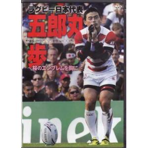 ラグビー日本代表 五郎丸歩 〜桜のエンブレムを胸に〜 (DVD)