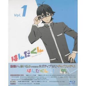 はんだくん vol.1|sora3